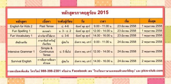 schedule-summer2015